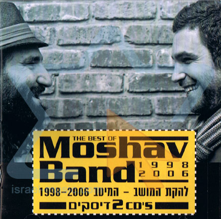 The Best 1998 - 2006 by The Moshav Band