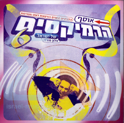 The Israeli Remix Collection Vol. 6 Por Various