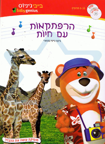 Animal Adventures Par Baby Genius