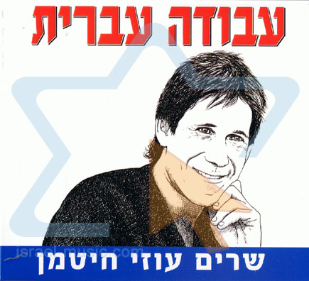 Avoda Ivrit - Sings Uzi Chitman - Various