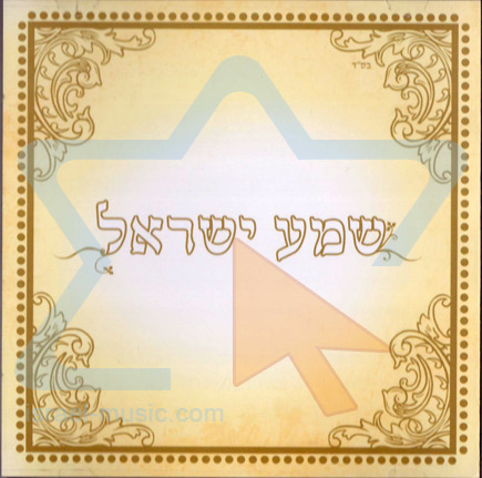 Shma Israel لـ Various