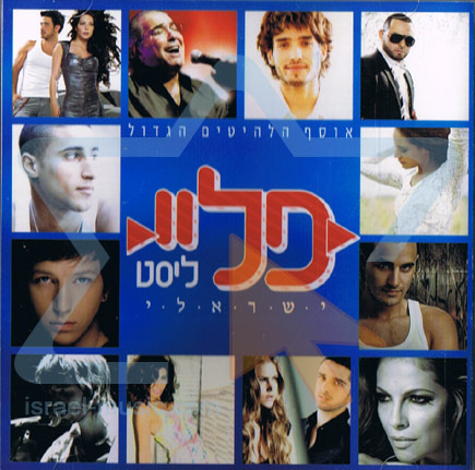 Israeli Playlist - Various