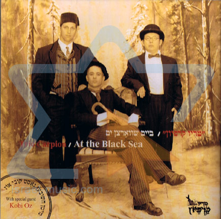 At The Black Sea Por Trio Carpion