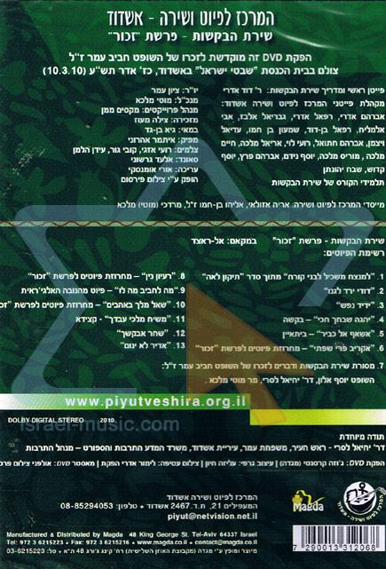 """שירת הבקשות - פרשת """"זכור"""", במקאם: אל-ראצד - המרכז לפיוט ושירה - אשדוד"""