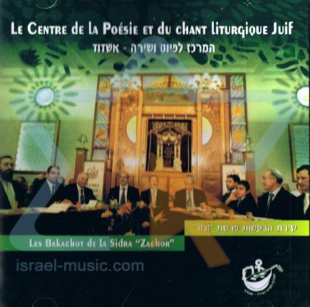 """Les Bakachot de la Sidra """"Zachor"""", Dans le Modous El-Rasd Par Le Centre De La Poesis Et Du Chant Liturgique Juif"""