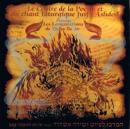 Les Lamentations de Ticha Be Av Par Le Centre De La Poesis Et Du Chant Liturgique Juif
