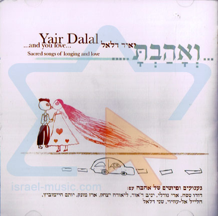 ...And You Love... by Yair Dalal