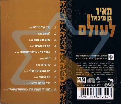 Le'olam by Meir Ben Michael