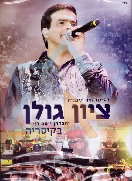 In Caesarea - Zion Golan
