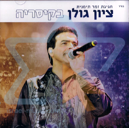 Live In Caesarea by Zion Golan