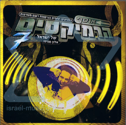 The Israel Remix Collection Vol. 7 Par Various
