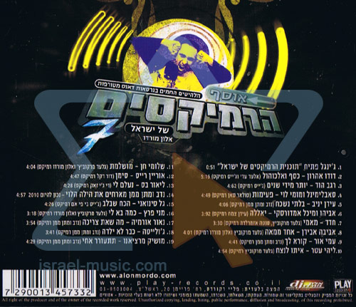 The Israel Remix Collection Vol. 7 by Various