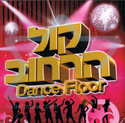 Voice of the Street - Dance Floor by Various
