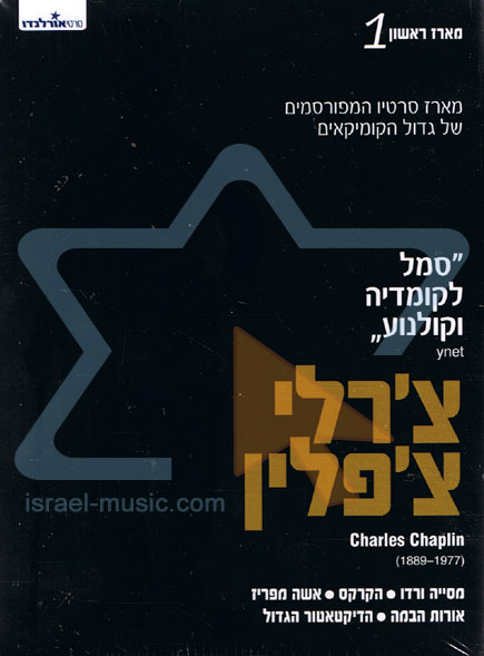 The 1st Collection Par Charles Chaplin