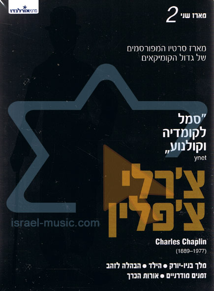 The 2nd Collection لـ Charles Chaplin