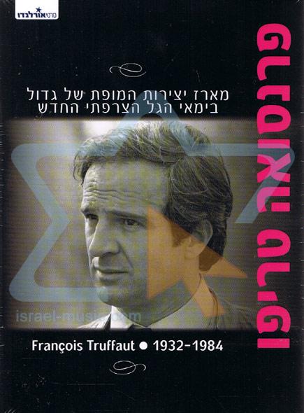 The François Truffaut Collection by François Truffaut