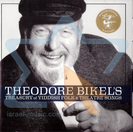 Treasury of Yiddish Folk & Theatre Songs by Theodore Bikel