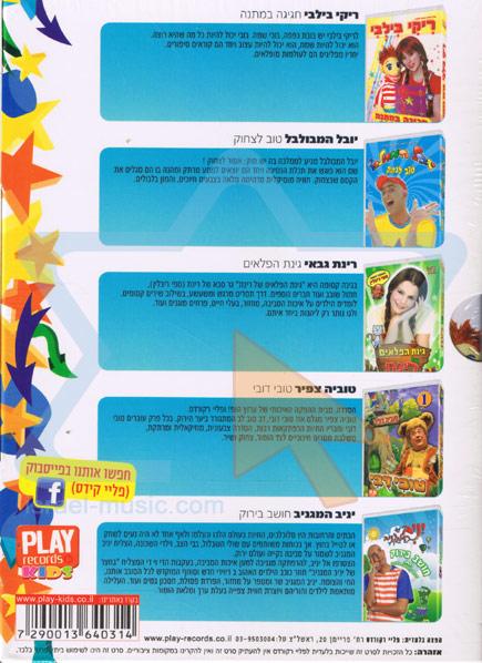 The Children Stars Collection Vol. 1 Par Various