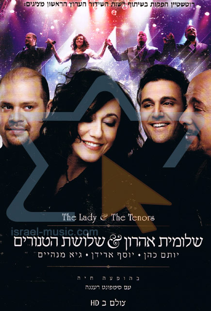 The Lady & The Tenors - Shlomit Aharon