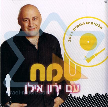Sameach With Yaron Ilan by Various