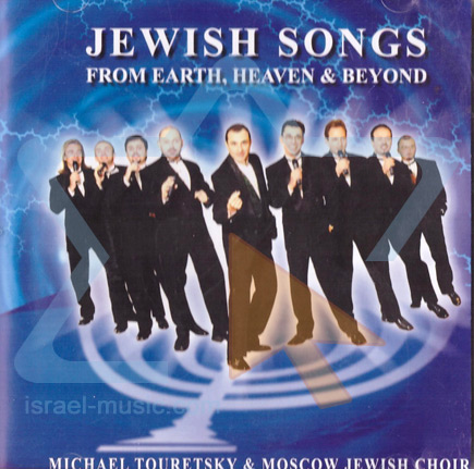 Jewish Songs from Earth, Heaven & Beyond by Michael Touretsky & Moscow Jewish Choir