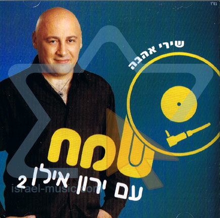 Sameach With Yaron Ilan 2 by Various
