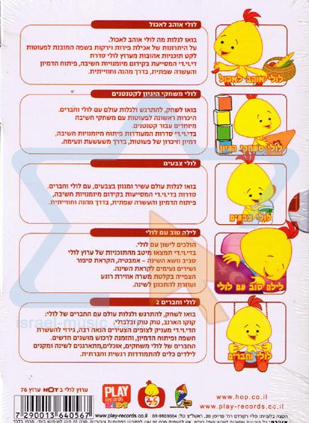 The Luli TV Collection Par Various