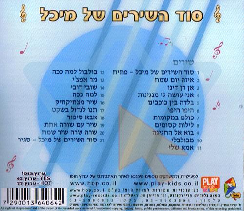 Michal's Songs Secret by Michal Tzafir