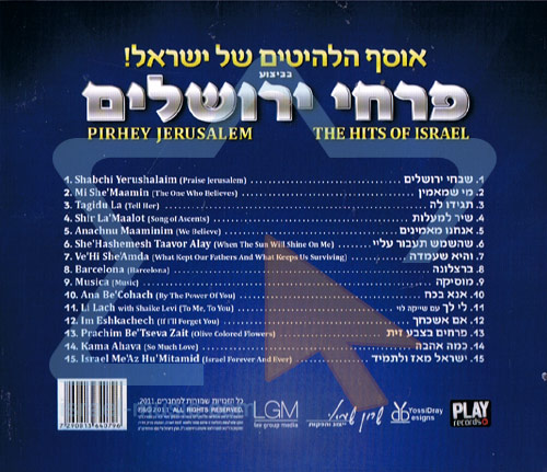 The Hits Of Israel by Jerusalem Flowers