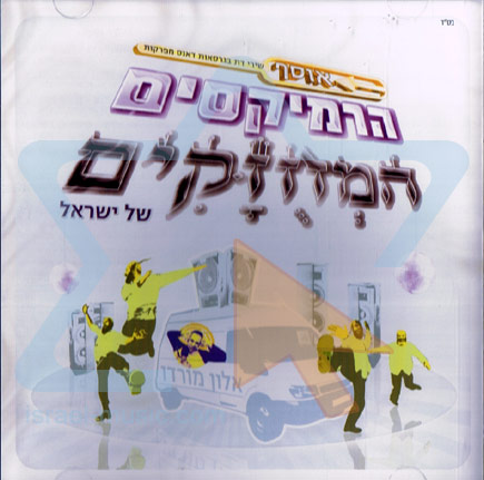 The Israel Mechouzakim Remixes Collection Par Various