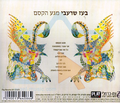 The Magic Touch के द्वारा Boaz Sharabi