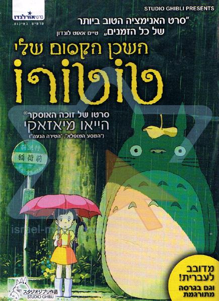 My Neighbor Totoro by Various