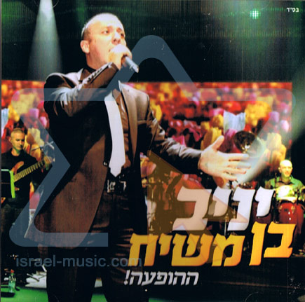 Live At Heichal Ha'tarbout Par Yaniv Ben Mashiach