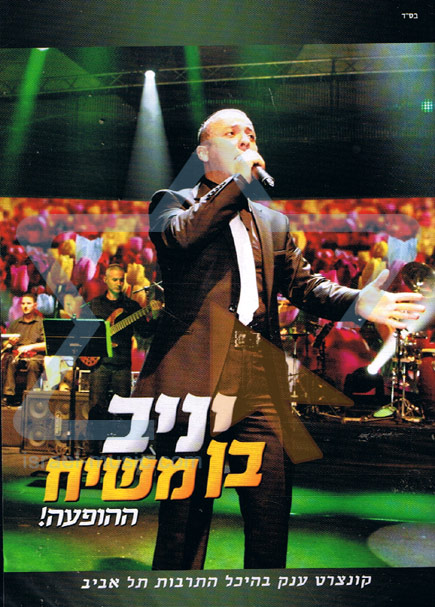 Live At Heichal Ha'tarbout by Yaniv Ben Mashiach