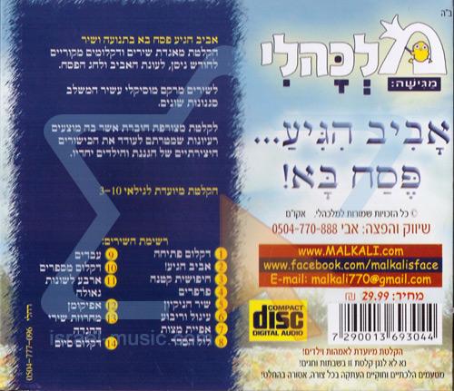 Aviv Hegiah Pesach Ba by Malkali