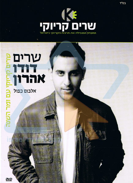 Sings Dudu Aharon - Dudu Aharon