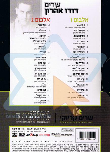 Sings Dudu Aharon by Dudu Aharon