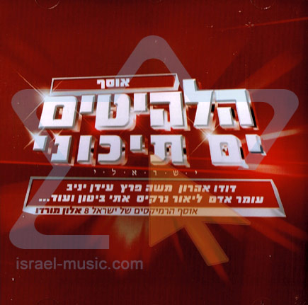 The Israeli Remix Collection 8 by Various