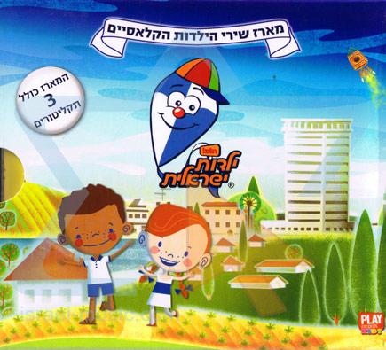 Israeli Childood by Various