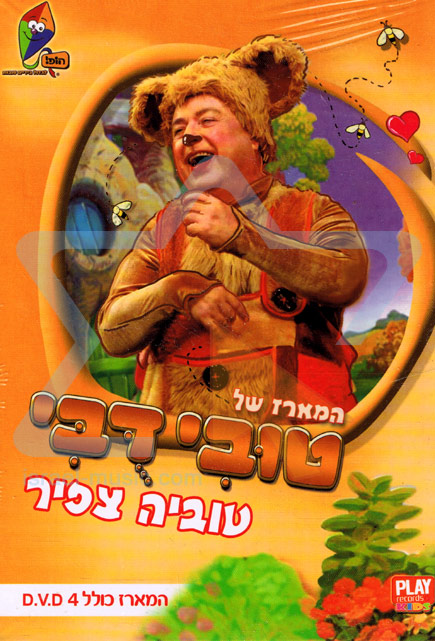Tuvi Dubi - The Complete Collection - Tuvia Tzafir