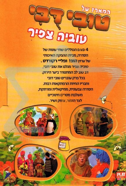 Tuvi Dubi - The Complete Collection by Tuvia Tzafir