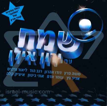 Sameach With Yaron Ilan 3 by Various