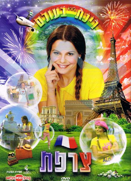 Rinat and Yoyo In the World - France by Rinat Gabay