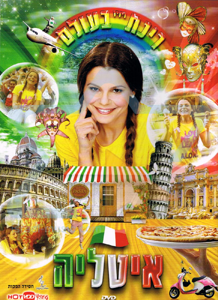 רינת ויויו בעולם - איטליה - רינת גבאי