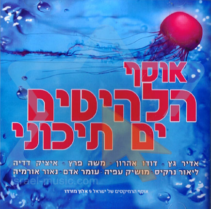The Israel Remix Collection 9 by Various