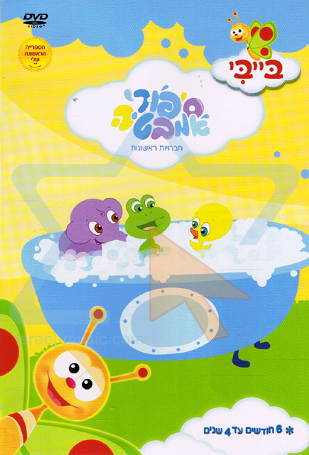 Bath Stories by Baby TV