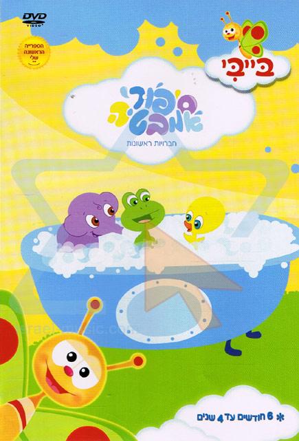 Bath Stories Par Baby TV
