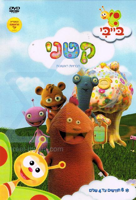 Katani by Baby TV