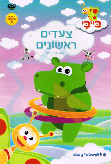 First Steps Par Baby TV