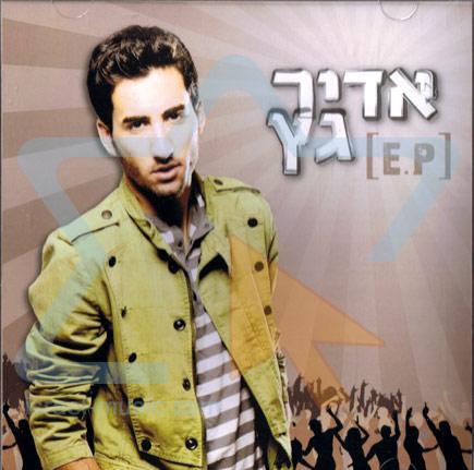 E.P by Adir Getz